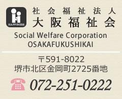 社会福祉法人大阪福祉会